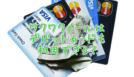 ワクワクメールでデビットカードは利用可能?