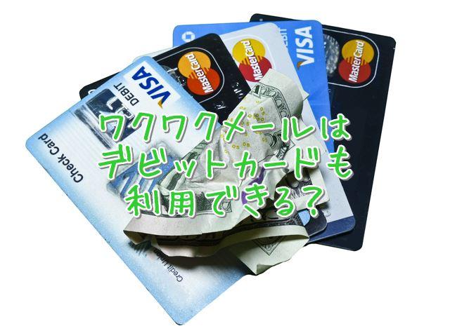 デビットカードはワクワクメールでも使えるのか?について