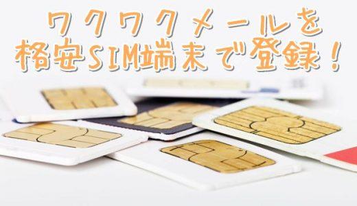 ワクワクメールに格安SIM端末で登録するときのポイント