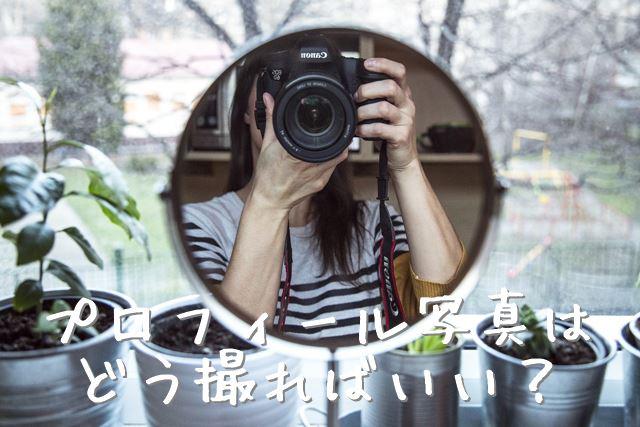 ワクワクメールのプロフィール写真撮り方
