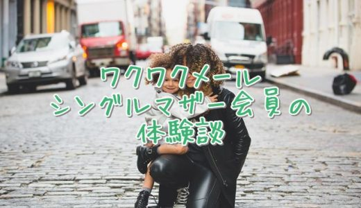 プロフィールで隠し事をしない【ワクワクメールシングルマザー会員の評判】