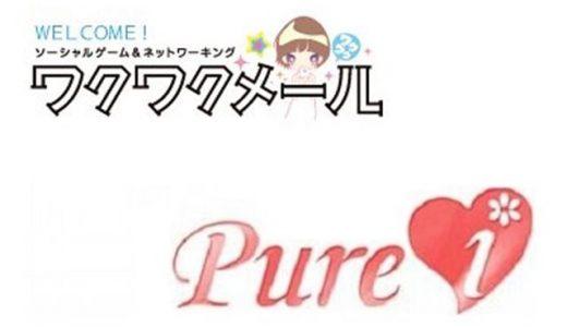 ピュアアイ(Pure-i)とワクワクメールはどっちがいい?比較してみた