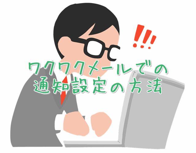 ワクワクメールサイトログイン