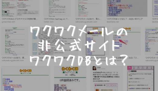 ワクワクメール非公式サイト【ワクワクdb】とは?