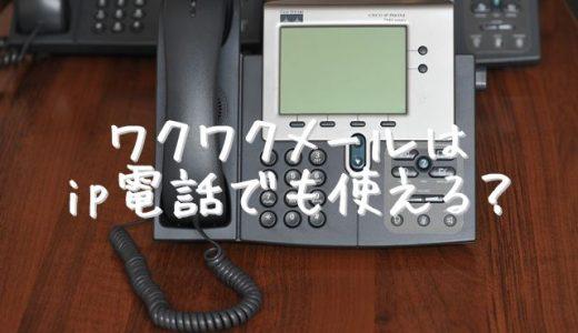 ワクワクメール ip電話でも利用可能?