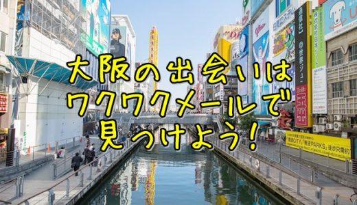 大阪での出会いをワクワクメールで探す方法
