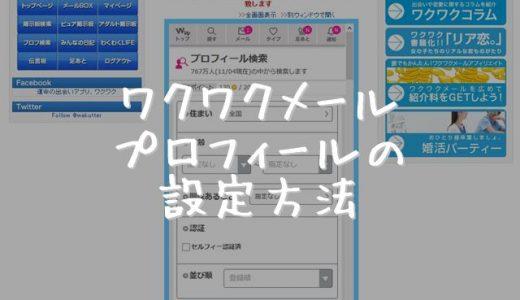 ワクワクメール プロフィール画像設定・変更・削除方法