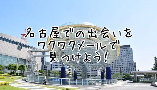 名古屋での出会いをワクワクメールでみつけよう!