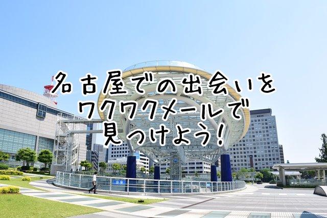 名古屋での出会いについて