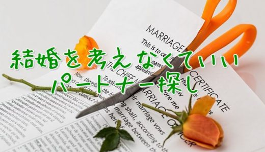 結婚願望なしでパートナー探し【ワクワクメール女性会員の評判】