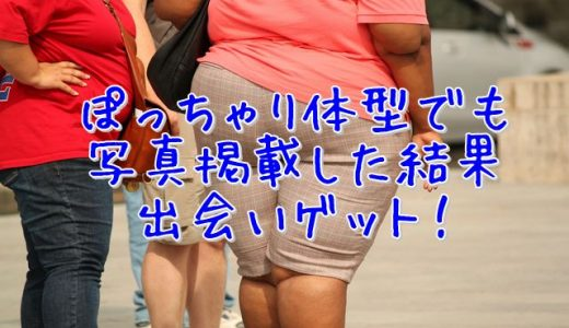 ぽっちゃり体型でも写真掲載した結果【女性会員のワクワクメール評判】