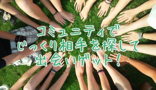 コミュニティで相手を見極め【ワクワクメール女性会員の評判】