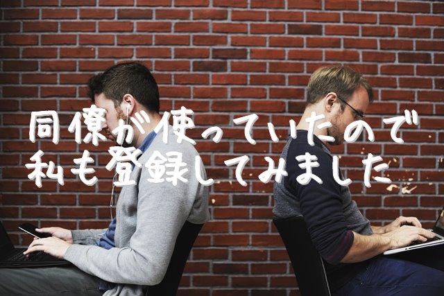同僚の影響でワクワクメールに登録した男性会員の評判