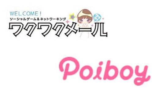 Poiboy(ポイボーイ)がワクワクメールより優れているところ、劣っているところは?どっちがいい?