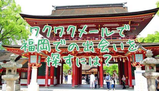 福岡での出会いをワクワクメールで探す方法