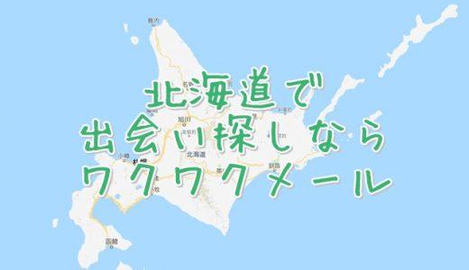 北海道での出会いをワクワクメールで探す方法