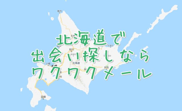 ワクワクメールで北海道の出会いを探す方法