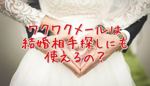 ワクワクメールは結婚相手探しに使える?