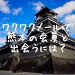 熊本の会員とワクワクメールで出会う方法について