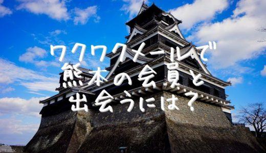 熊本での出会いをワクワクメールで探す方法