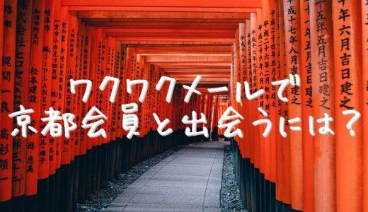 京都での出会いをワクワクメールで探す方法