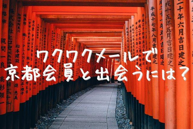 ワクワクメールで京都会員との出会いについて