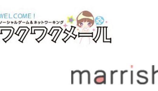 マリッシュ(marrish)とワクワクメールならどっちがいい?比較してみた