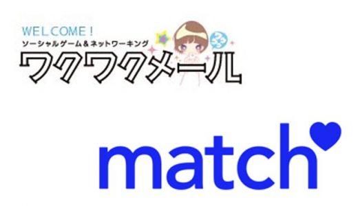 Match(マッチ)とワクワクメール比較 どっちを使うほうがいい?