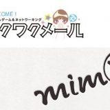 ワクワクメールとmimi比較