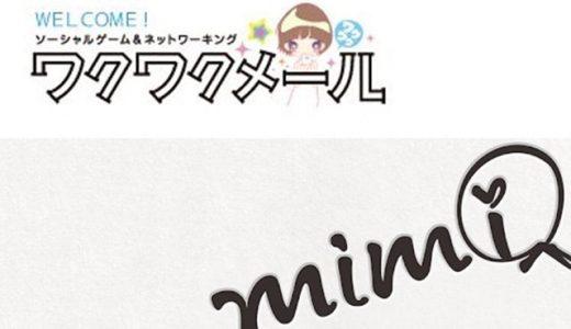 mimiがワクワクメールより優れているところ、劣っているところは?どっちがいい?
