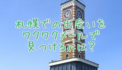 札幌での出会いをワクワクメールで探すには?