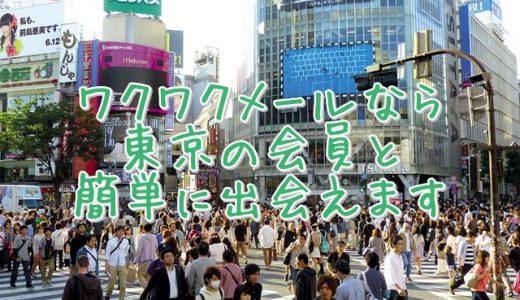 東京での出会いをワクワクメールで探そう!