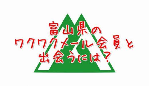 富山での出会いをワクワクメールで探す方法