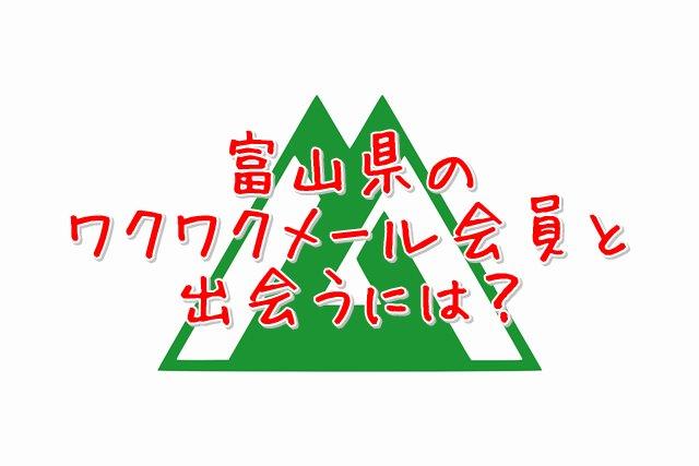 ワクワクメール富山県会員と出会う方法について
