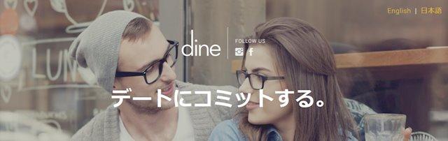Dine(ダイン)トップ