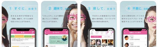 Dineーワクワクメールアプリ