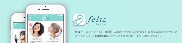 フェリースアプリ