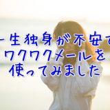 一生独身が不安【ワクワクメール女性会員の評判】