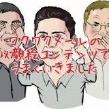 ワクワクメールの似顔絵コンテンツを活用した男性会員の評判
