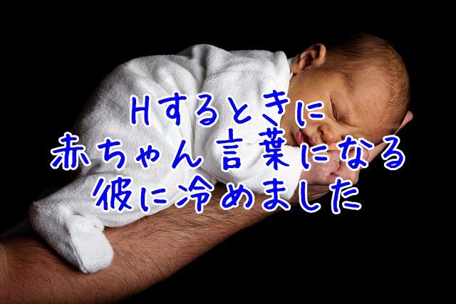 Hのとき赤ちゃん言葉になる彼に幻滅した女性会員のワクワクメール体験談