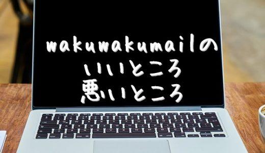 wakuwaku mailのいいところ・悪いところまとめ