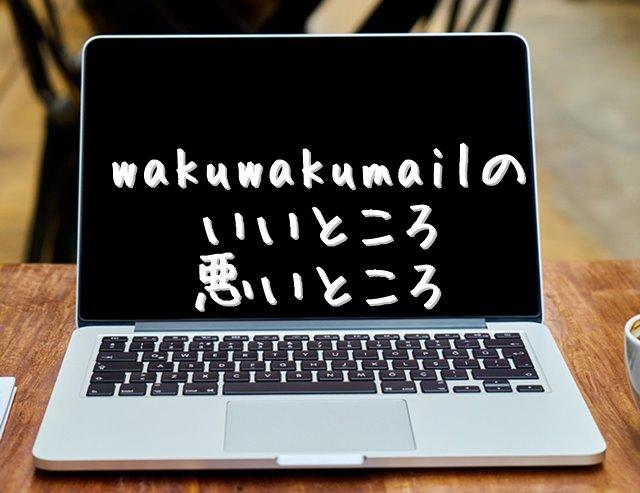 wakuwaku-mailの良い点悪い点について