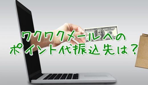 ワクワクメールへの振込先と銀行振込にする利点