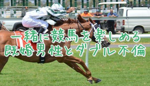 競馬趣味を一緒に楽しめる相手とダブル不倫【体験談】