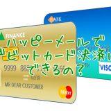 デビットカード決済はハッピーメールで可能?