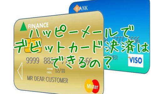 ハッピーメールはデビットカードでも支払える?