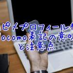 ハピメプロフィール欄にあるdocomo表記の意味