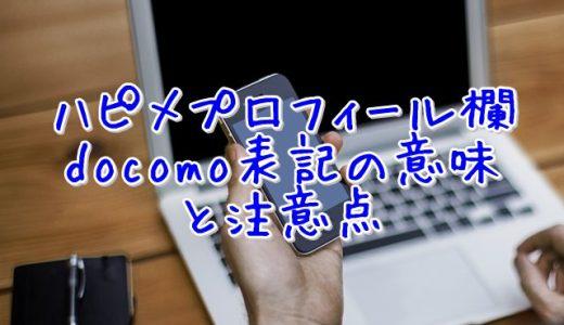 ハッピーメールは最大手キャリアdocomoスマホでも使えます