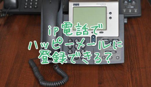 ハッピーメールはip電話では登録できません・・・