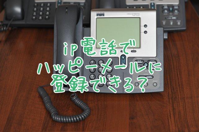 ip電話でハッピーメールアカウント開設できるかどうか?